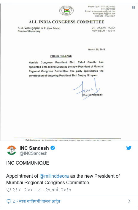 Twitter post by @INCSandesh: INC COMMUNIQUEAppointment of @milinddeora as the new President of Mumbai Regional Congress Committee.