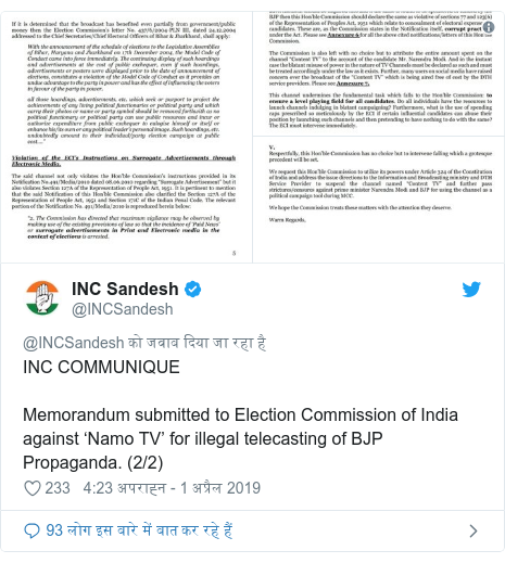 ट्विटर पोस्ट @INCSandesh: INC COMMUNIQUE Memorandum submitted to Election Commission of India against 'Namo TV' for illegal telecasting of BJP Propaganda. (2/2)