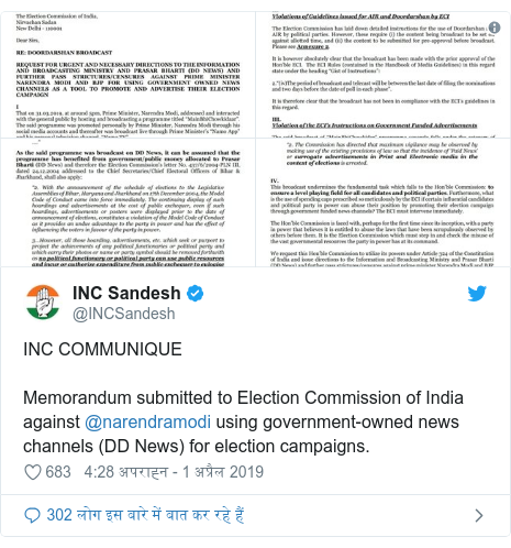 ट्विटर पोस्ट @INCSandesh: INC COMMUNIQUE Memorandum submitted to Election Commission of India against @narendramodi using government-owned news channels (DD News) for election campaigns.