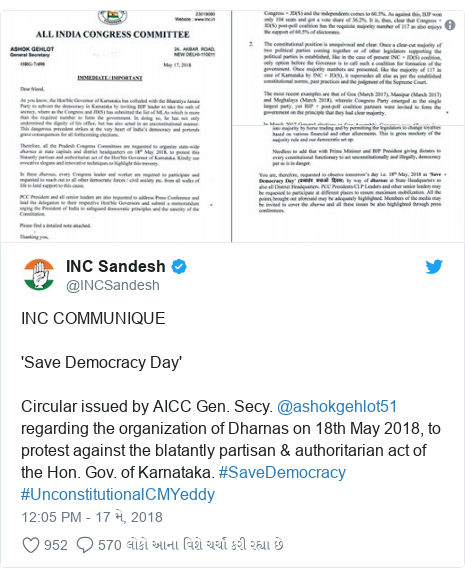 Twitter post by @INCSandesh: INC COMMUNIQUE 'Save Democracy Day'Circular issued by AICC Gen. Secy. @ashokgehlot51 regarding the organization ofDharnas on 18th May 2018, to protest against the blatantly partisan & authoritarian act of the Hon. Gov. of Karnataka. #SaveDemocracy #UnconstitutionalCMYeddy