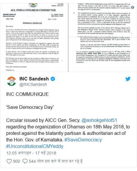 ट्विटर पोस्ट @INCSandesh: INC COMMUNIQUE 'Save Democracy Day'Circular issued by AICC Gen. Secy. @ashokgehlot51 regarding the organization of Dharnas on 18th May 2018, to protest against the blatantly partisan & authoritarian act of the Hon. Gov. of Karnataka. #SaveDemocracy #UnconstitutionalCMYeddy