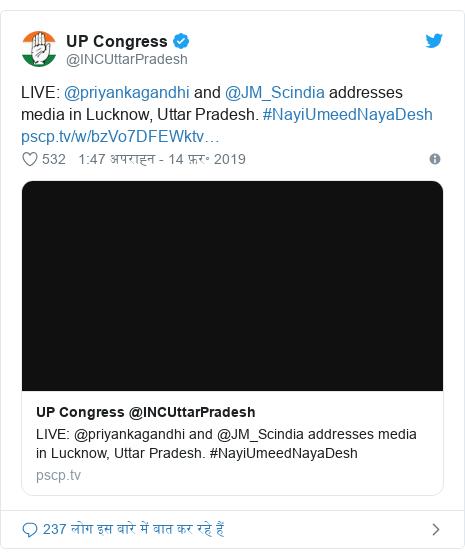 ट्विटर पोस्ट @INCUttarPradesh: LIVE  @priyankagandhi and @JM_Scindia addresses media in Lucknow, Uttar Pradesh. #NayiUmeedNayaDesh