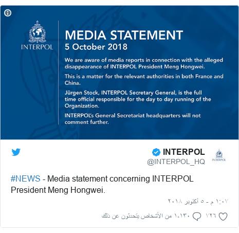 تويتر رسالة بعث بها @INTERPOL_HQ: #NEWS - Media statement concerning INTERPOL President Meng Hongwei.