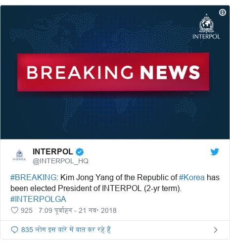 ट्विटर पोस्ट @INTERPOL_HQ: #BREAKING  Kim Jong Yang of the Republic of #Korea has been elected President of INTERPOL (2-yr term). #INTERPOLGA