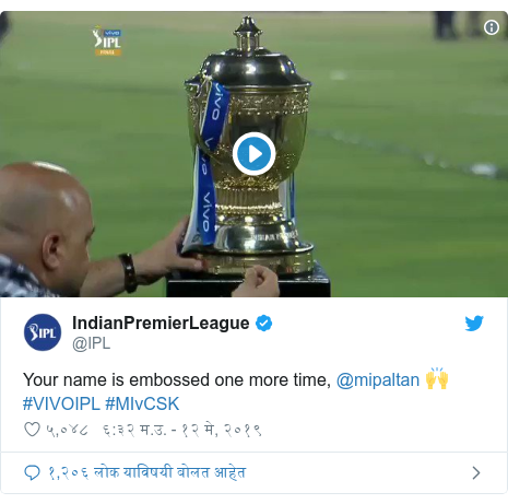Twitter post by @IPL: Your name is embossed one more time, @mipaltan 🙌#VIVOIPL #MIvCSK