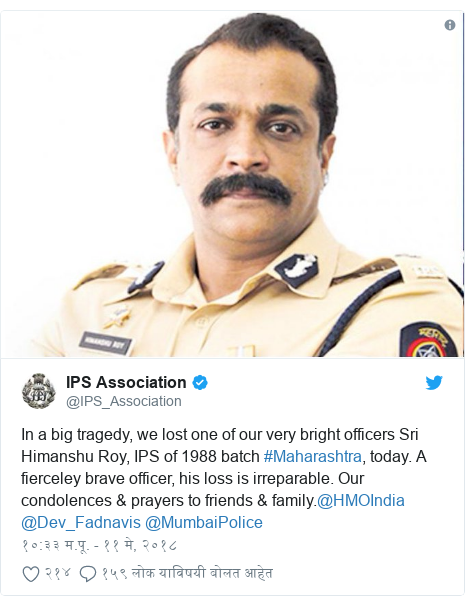 Twitter post by @IPS_Association: In a big tragedy, we lost one of our very bright officers Sri Himanshu Roy, IPS of 1988 batch #Maharashtra, today. A fierceley brave officer, his loss is irreparable. Our condolences & prayers to friends & family.@HMOIndia @Dev_Fadnavis @MumbaiPolice