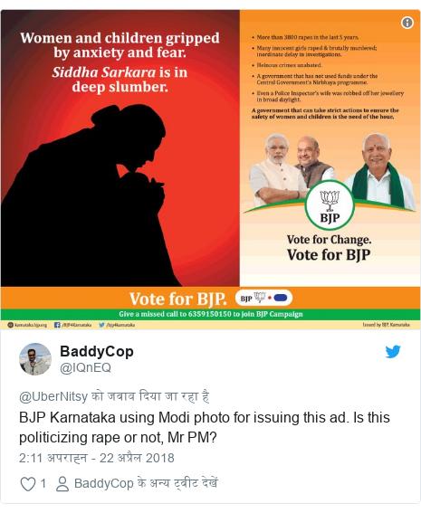 ट्विटर पोस्ट @IQnEQ: BJP Karnataka using Modi photo for issuing this ad. Is this politicizing rape or not, Mr PM?