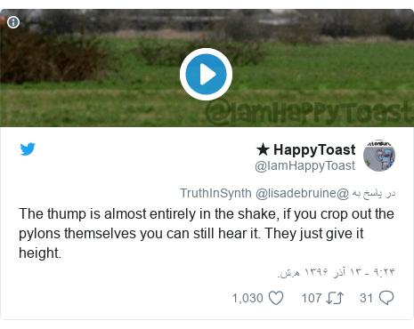 پست توییتر از @IamHappyToast: The thump is almost entirely in the shake, if you crop out the pylons themselves you can still hear it. They just give it height.