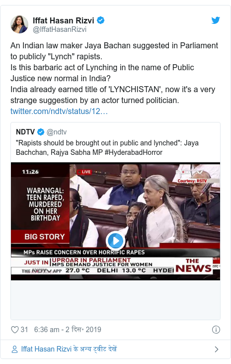 """ट्विटर पोस्ट @IffatHasanRizvi: An Indian law maker Jaya Bachan suggested in Parliament to publicly """"Lynch"""" rapists.Is this barbaric act of Lynching in the name of Public Justice new normal in India?India already earned title of 'LYNCHISTAN', now it's a very strange suggestion by an actor turned politician."""
