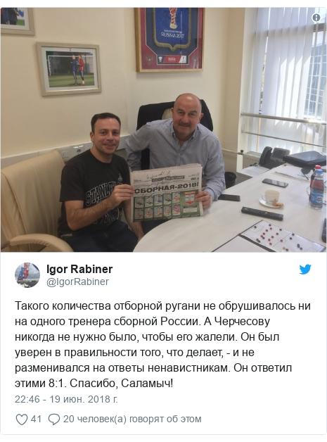 Twitter пост, автор: @IgorRabiner: Такого количества отборной ругани не обрушивалось ни на одного тренера сборной России. А Черчесову никогда не нужно было, чтобы его жалели. Он был уверен в правильности того, что делает, - и не разменивался на ответы ненавистникам. Он ответил этими 8 1. Спасибо, Саламыч!