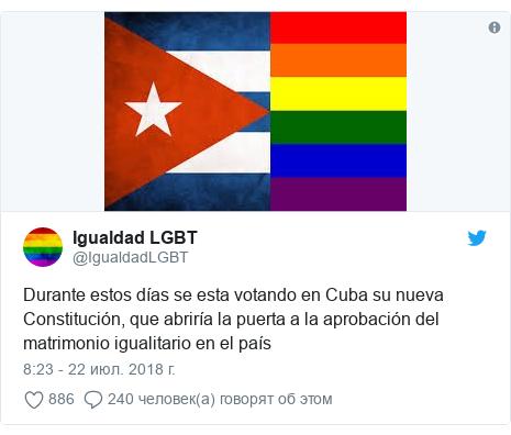 Twitter пост, автор: @IgualdadLGBT: Durante estos días se esta votando en Cuba su nueva Constitución, que abriría la puerta a la aprobación del matrimonio igualitario en el país
