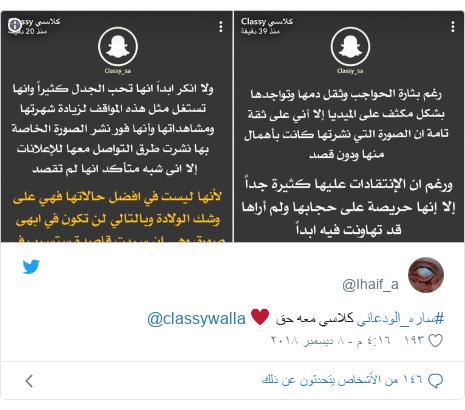 تويتر رسالة بعث بها @Ihaif_a: #ساره_الودعاني كلاسي معه حق ♥️ @classywalla
