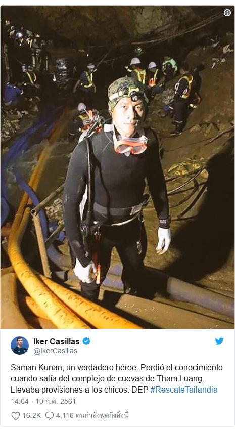 Twitter โพสต์โดย @IkerCasillas: Saman Kunan, un verdadero héroe. Perdió el conocimiento cuando salía del complejo de cuevas de Tham Luang. Llevaba provisiones a los chicos. DEP #RescateTailandia