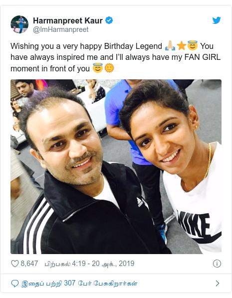 டுவிட்டர் இவரது பதிவு @ImHarmanpreet: Wishing you a very happy Birthday Legend 🙏🏼⭐️😇 You have always inspired me and I'll always have my FAN GIRL moment in front of you 😇🌞