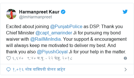 Twitter post by @ImHarmanpreet: Excited about joining @PunjabPolice as DSP. Thank you Chief Minister @capt_amarinder Ji for pursuing my bond waiver with @RailMinIndia. Your support & encouragement will always keep me motivated to deliver my best. And thank you also @PiyushGoyal Ji for your help in the matter.