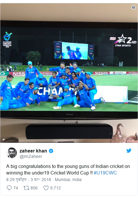 ट्विटर पोस्ट @ImZaheer: A big congratulations to the young guns of Indian cricket on winning the under19 Cricket World Cup !! #U19CWC