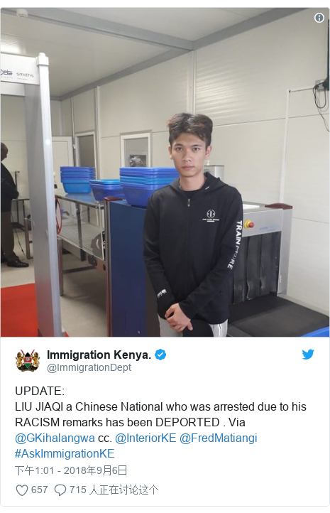 Twitter 用户名 @ImmigrationDept: UPDATE LIU JIAQI a Chinese National who was arrested due to his RACISM remarks has been DEPORTED . Via @GKihalangwa cc. @InteriorKE @FredMatiangi #AskImmigrationKE