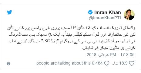 """ٹوئٹر پوسٹس @ImranKhanPTI کے حساب سے: پاکستان تحریک انصاف کیخلاف ڈان کا تعصب پوری طرح واضح ہوچکا ہے۔ ڈان کی غیر جانبدارانہ اور لبرل ساکھ کیلئے یقیناً یہ ایک بڑا دھچکہ ہے۔ سب ڈھونگ ہی تو تھا جو آشکار ہوا۔ بی بی سی کے پروگرام """"ہارڈ ٹاک"""" میں ڈان کو بے نقاب کرنے پر سٹیون سیکر کو شاباش۔"""