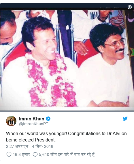 ट्विटर पोस्ट @ImranKhanPTI: When our world was younger! Congratulations to Dr Alvi on being elected President.
