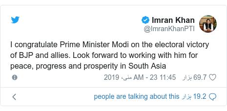 ٹوئٹر پوسٹس @ImranKhanPTI کے حساب سے: I congratulate Prime Minister Modi on the electoral victory of BJP and allies. Look forward to working with him for peace, progress and prosperity in South Asia