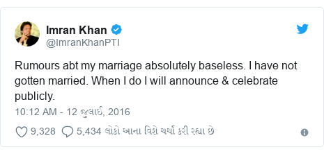 Twitter post by @ImranKhanPTI: Rumours abt my marriage absolutely baseless. I have not gotten married. When I do I will announce & celebrate publicly.