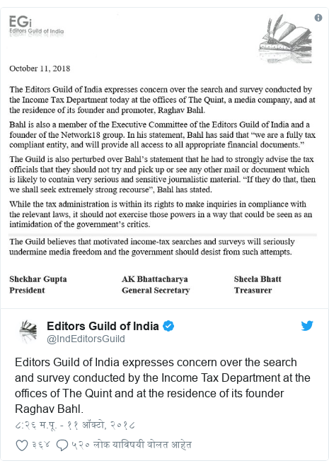 Twitter post by @IndEditorsGuild: Editors Guild of India expresses concern over the search and survey conducted by the Income Tax Department at the offices of The Quint and at the residence of its founder Raghav Bahl.