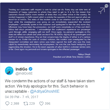 Twitter post by @IndiGo6E: We condemn the actions of our staff & have taken stern action. We truly apologize for this. Such behavior is unacceptable - @AdityaGhosh6E