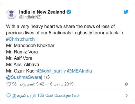 டுவிட்டர் இவரது பதிவு @IndiainNZ: With a very heavy heart we share the news of loss of precious lives of our 5 nationals in ghastly terror attack in #Christchurch Mr. Maheboob Khokhar Mr. Ramiz VoraMr. Asif VoraMs Ansi AlibavaMr. Ozair Kadir@kohli_sanjiv @MEAIndia @SushmaSwaraj 1/3