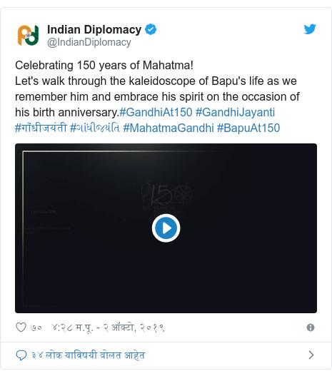Twitter post by @IndianDiplomacy: Celebrating 150 years of Mahatma!Let's walk through the kaleidoscope of Bapu's life as we remember him and embrace his spirit on the occasion of his birth anniversary.#GandhiAt150 #GandhiJayanti #गाँधीजयंती #ગાંધીજયંતિ #MahatmaGandhi #BapuAt150