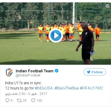 டுவிட்டர் இவரது பதிவு @IndianFootball: India U17s are in sync. 12 hours to go for #INDvUSA. #BackTheBlue #FIFAU17WC pic.twitter.com/6lmPNAfiAo