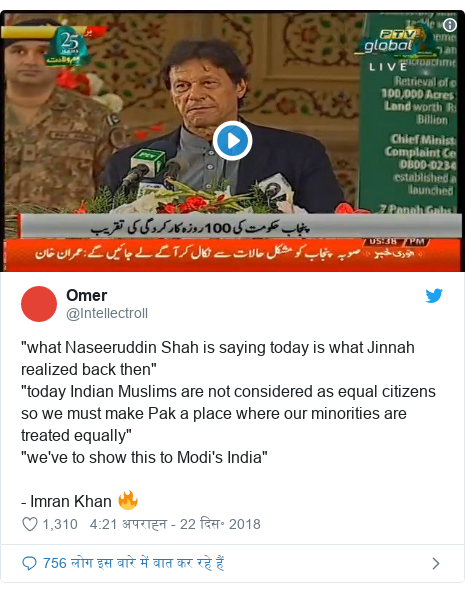 """ट्विटर पोस्ट @Intellectroll: """"what Naseeruddin Shah is saying today is what Jinnah realized back then""""""""today Indian Muslims are not considered as equal citizens so we must make Pak a place where our minorities are treated equally""""""""we've to show this to Modi's India""""- Imran Khan 🔥"""