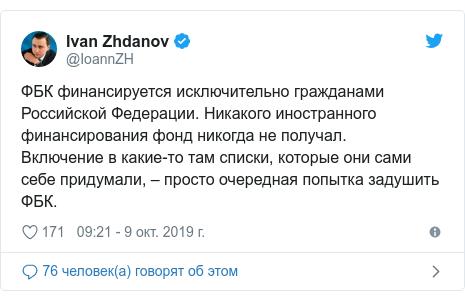 Twitter пост, автор: @IoannZH: ФБК финансируется исключительно гражданами Российской Федерации. Никакого иностранного финансирования фонд никогда не получал. Включение в какие-то там списки, которые они сами себе придумали, – просто очередная попытка задушить ФБК.
