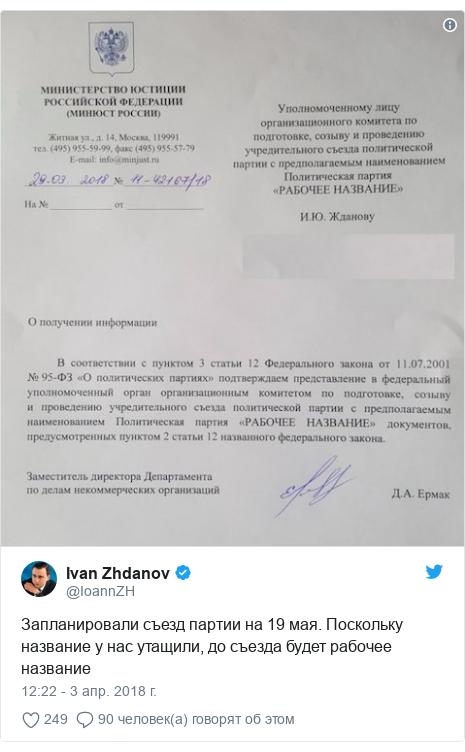 Twitter пост, автор: @IoannZH: Запланировали съезд партии на 19 мая. Поскольку название у нас утащили, до съезда будет рабочее название