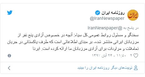 پست توییتر از @IranNewspaper: سخنگو و مسئول روابط عمومی کل سپاه  آنچه در خصوص آزادی پنج نفر از مرزبانان ایرانی منتشر شده، بر مبنای اطلاعاتی است که طرف پاکستانی در جریان تعاملات و مراودات برای آزادی مرزبانان ما ارائه کرده است. ایرنا