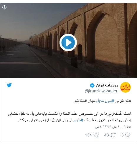 پست توییتر از @IranNewspaper: بدنه غربی #سیوسهپل دچار انحنا شدایسنا  گمانهزنیها در این خصوص علت انحنا را نشست پایههای پل به دلیل خشکی بستر رودخانه و عبور خط یک #مترو از زیر این پل تاریخی عنوان میکند.