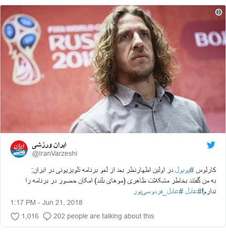 Twitter post by @IranVarzeshi: کارلوس #پویول در اولین اظهارنظر بعد از لغو برنامه تلویزیونی در ایران  به من گفتند بخاطر مشکلات ظاهری (موهای بلند) امکان حضور در برنامه را ندارم!#عادل #عادل_فردوسیپور