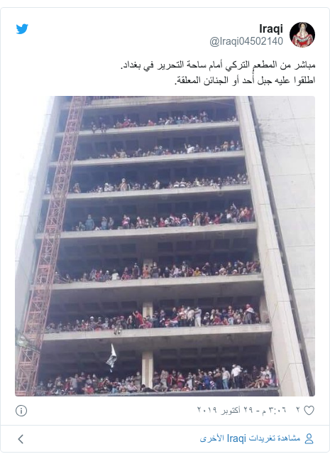 تويتر رسالة بعث بها @Iraqi04502140: مباشر من المطعم التركي أمام ساحة التحرير في بغداد.اطلقوا عليه جبل أًُحد أو الجنائن المعلقة.