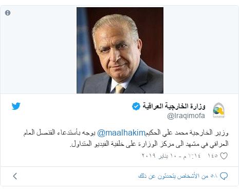 تويتر رسالة بعث بها @Iraqimofa: وزير الخارجية محمد علي الحكيم@maalhakim يوجه بأستدعاء القنصل العام العراقي في مشهد الى مركز الوزارة على خلفية الفيديو المتداول.