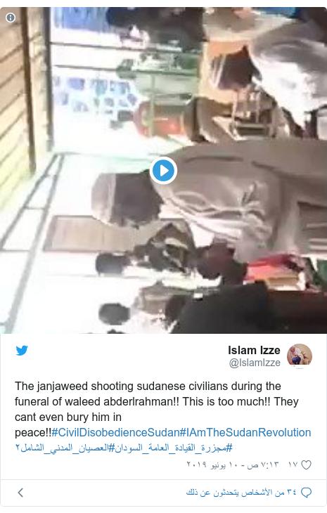 تويتر رسالة بعث بها @IslamIzze: The janjaweed shooting sudanese civilians during the funeral of waleed abderlrahman!! This is too much!! They cant even bury him in peace!!#CivilDisobedienceSudan#IAmTheSudanRevolution#العصيان_المدني_الشامل٢#مجزرة_القيادة_العامة_السودان