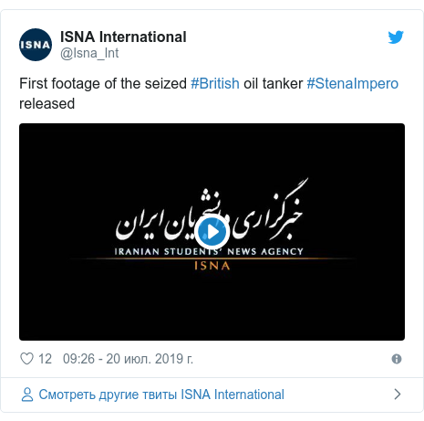Twitter пост, автор: @Isna_Int: First footage of the seized #British oil tanker #StenaImpero released