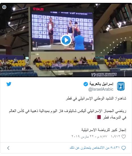 تويتر رسالة بعث بها @IsraelArabic: شاهدوا  النشيد الوطني الإسرائيلي في قطررياضي الجمباز الإسرائيلي أليكس شاتيلوف فاز اليوم بميدالية ذهبية في كأس العالم في الدوحة، قطر 🇶🇦 إنجاز كبير للرياضة الاسرائيلية