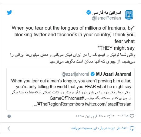 """پست توییتر از @IsraelPersian: """"When you tear out the tongues of millions of Iranians, by blocking twitter and facebook in your country, I think you fear what THEY might say""""وقتی شما توئیتر و فیسبوک را در ایران فیلتر میکنی و دهان میلیونها ایرانی را میبندید، از چیزی که آنها ممکن است بگویند میترسید."""