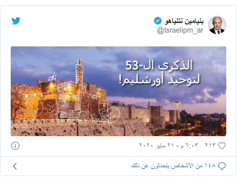 تويتر رسالة بعث بها @Israelipm_ar: