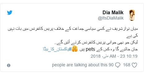 ٹوئٹر پوسٹس @ItsDiaMalik کے حساب سے: میاں نوازشریف نے کسی سیاسی جماعت کے خلاف پریس کانفرنس میں بات نہیں کی ہےلیکن جو بھی جوابی پریس کانفرنس کرنے آئیں گے.. جان جائیے گا وہ کس کے pets ہیں 🤗#پاکستان_کا_بیٹا