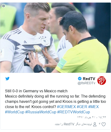 پست توییتر از @ItsREDTv: Still 0-0 in Germany vs Mexico matchMexico definitely doing all the running so far. The defending champs haven't got going yet and Kroos is getting a little too close to the ref. Kroos control? #GERMEX #GER #MEX #WorldCup #RussiaWorldCup #REDTVWorldCup