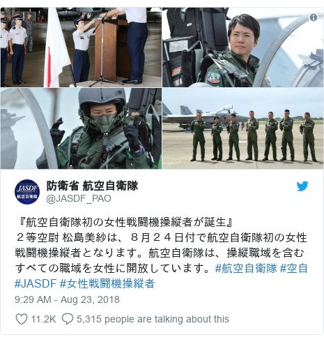 Twitter post by @JASDF_PAO: 『航空自衛隊初の女性戦闘機操縦者が誕生』2等空尉 松島美紗は、8月24日付で航空自衛隊初の女性戦闘機操縦者となります。航空自衛隊は、操縦職域を含むすべての職域を女性に開放しています。#航空自衛隊 #空自 #JASDF #女性戦闘機操縦者