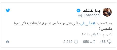 تويتر رسالة بعث بها @JKhashoggi: بعد انسحاب  #خالد_علي مالذي تبقى من مظاهر الديموقراطية الكاذبة التي تحيط بالسيسي ؟