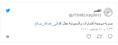 تويتر رسالة بعث بها @JT5HB2JUjq26l12: ضربة موجعة للامارات والسعودية  مقتل  #علي_عبدالله_صالح