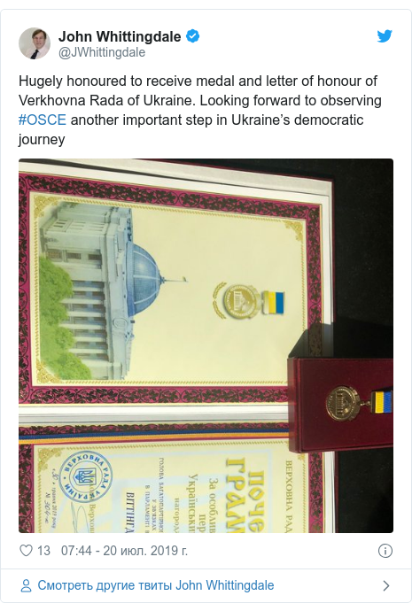 Twitter пост, автор: @JWhittingdale: Hugely honoured to receive medal and letter of honour of Verkhovna Rada of Ukraine. Looking forward to observing #OSCE another important step in Ukraine's democratic journey