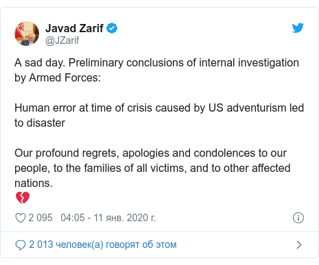 Twitter пост, автор: @JZarif: A sad day. Preliminary conclusions of internal investigation by Armed Forces  Human error at time of crisis caused by US adventurism led to disasterOur profound regrets, apologies and condolences to our people, to the families of all victims, and to other affected nations.💔